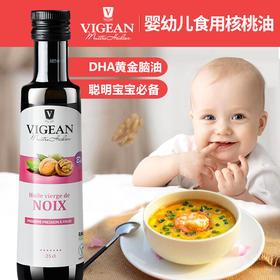 菲利普维尚法国原瓶进口 婴幼儿冷榨核桃油 DHA宝宝辅食添加食用油250ml