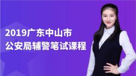 2019广东中山市公安局辅警笔试课程