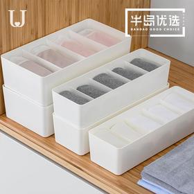 【环保加厚PP材质】佐敦朱迪内衣收纳盒衣柜塑料整理盒家用文胸袜子分格收纳盒
