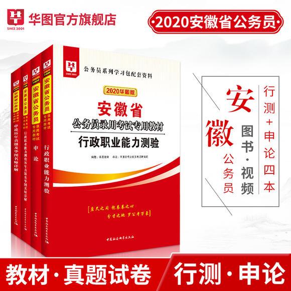 2020华图版安徽省公务员录用考试专用  申论+行政+申历+行历  教材历年4本 套装