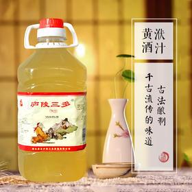 【房县黄酒】庐陵三多黄酒2.5L丨黄酒之乡