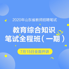 2020年山东省教师招聘笔试 教育综合知识+公共基础知识  笔试全程班(一期)
