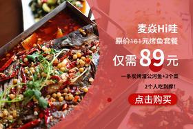 89元抢原价161元烤鱼套餐!一整条加满料的炭烤湄公河鱼+3个凉菜  2个人吃到撑!
