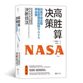 """高胜算决策: 向绝不容出错、极会管理风险的NASA学决策(重现极端情况下的完美决策 汇聚全球前沿智慧 超越""""不可能""""的深度思考指南)"""