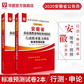 2020华图版安徽省公务员录用考试专用  申标+行标  预测2本 套装