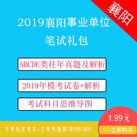 2019襄阳事业单位笔试礼包