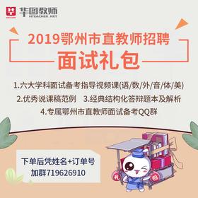 2019鄂州市直教师招聘面试礼包