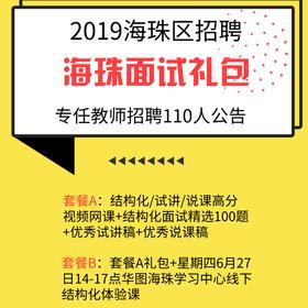 2019海珠教师面试大礼包