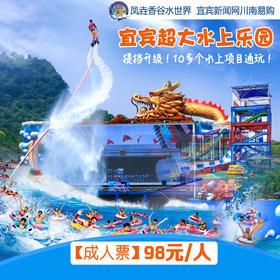 【一元抢票】宜宾凤垚香谷超大水上乐园门票!(购票请仔细填写电话号码)