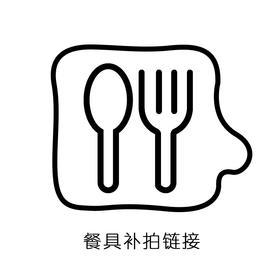 餐具补拍链接