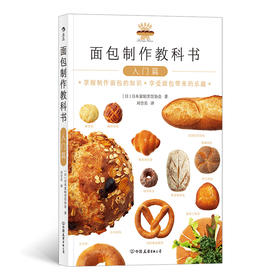 面包制作教科书 (入门篇)掌握制作面包的知识 享受面包带来的乐趣