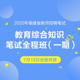 2020年福建省教师招聘笔试 教育综合知识 笔试全程班(一期)
