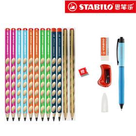 德国STABILO思笔乐洞洞铅笔322组合款 矫正握姿HB,送专用卷笔刀&橡皮&中性笔