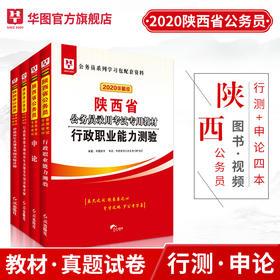 2020华图版陕西省公务员录用考试专用教材  行测申论 教材+历年4本套