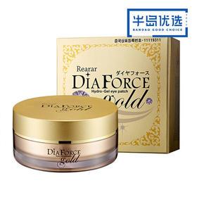 韩国进口丨淡化细纹和黑眼圈Rearar diaforce贵妇黄金钻石眼膜二代60片(金色)