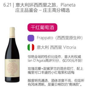 """【专享特价】Planeta, """"Frappato"""", Vittoria DOC 朴奈达酒庄,弗莱帕托红 2015"""
