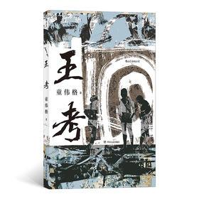 王考(一位难以解读的小说家 一部台湾文学史上不可忽视的经典 联合报文学小说大奖得主,童伟格作品shou次引进)