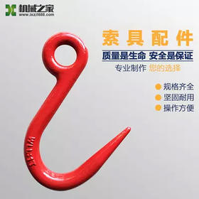 坚固耐用 开口76.5mm钢管吊钩 1吨合金钢大开口尖嘴起重货钩