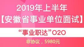 """2019年上半年【安徽省事业单位面试】""""事业职达""""O2O"""