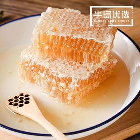 嚼着吃的蜂蜜 特级蜂巢巢蜜500g 美颜护肤 鼻炎好帮手