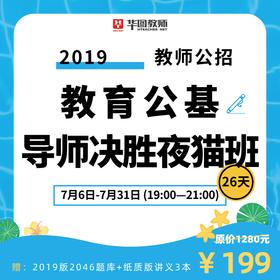 2019年下半年四川省教师公招笔试导师决胜夜猫班
