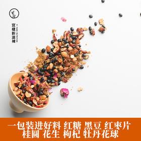 宜样新滋补 黑豆牡丹茶汤桂圆花生枸杞红糖健康养生茶汤100g袋装