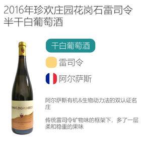 2016年珍欢庄园花岗石雷司令半干白葡萄酒 Domaine Zind Humbrecht Riesling Roche Granitique 2016