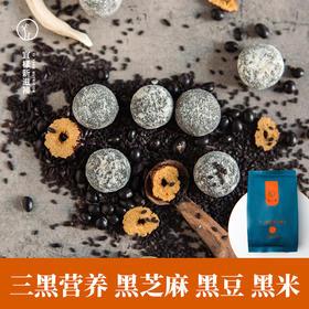 【5.5-5.20】 不一样的黑芝麻丸 乌发乳钙即食芝麻丸球零食30粒/袋装