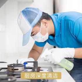 【聚划算】厨房深度清洁(含1台油烟机清洗)