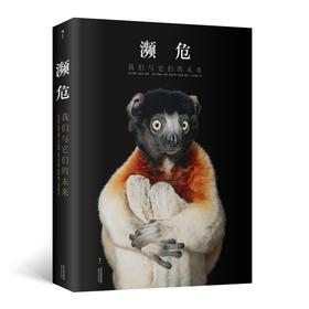 濒危 我们与它们的未来(美国传达艺术(CA)2018年度优xiu摄影奖 当代动物摄影大师蒂姆•弗拉克新著 150余幅非凡图片,全球70余种珍稀野生动物 聚焦野生动物和栖息地困境,引导思考人类未来)
