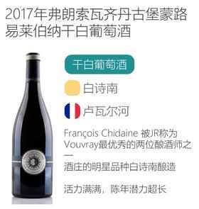 2017年弗朗索瓦齐丹古堡蒙路易莱伯纳干白葡萄酒 Domaine Francois Chidaine - Montlouis Les Bournais - 2017