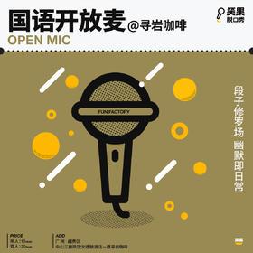 笑果脱口秀 广州场每周五国语开放麦@寻岩咖啡