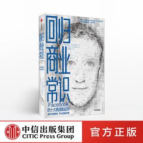 回归商业常识 facebook 的十大挑战和应对 麦克霍夫林格 著 扎克伯格脸书的商业常识 中信出版社图书 正版书籍