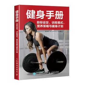 健身手册 目标设定、训练模式、营养策略与健身计划