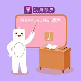 双排键1V1基础课程(1年)   基础商品