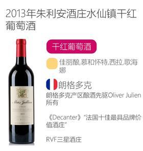 2013年朱利安酒庄水仙镇干红葡萄酒 Mas Jullien - Coteaux du Languedoc - Terrasse du Larzac,2013