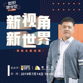 """樊登""""知识进化论""""线下书友见面会——武汉站"""