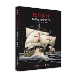 《船说》系列(共两本) 有书至美 华中科技大学艺术分社