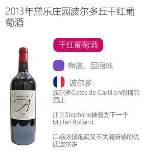 2013年黛乐庄园波尔多丘干红葡萄酒 Domaine De l'A Castillon Cotes de Bordeaux