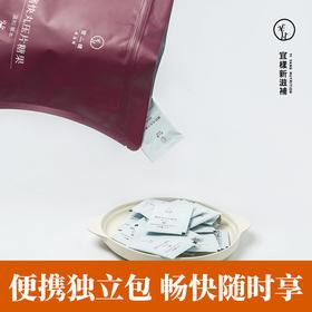 宜样痛快丸压片糖果量贩装&升级版黑豆马齿苋(60包)
