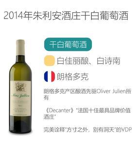 2014年朱利安酒庄干白葡萄酒 Domaine Mas Jullien - Pays de l'Herault blanc 2014