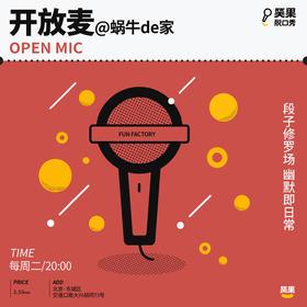 笑果脱口秀|北京场开放麦每周二@蜗牛de家
