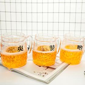 夹层速冷啤酒冰杯 网红整蛊创意搞笑啤酒杯