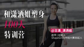 2月1日开营·和潇洒姐塑身100天训练营挑战金 — 完成即可返还