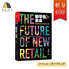 【最低40.39元】新零售的未来:零售连锁巨头的进化之作 | 作者光临