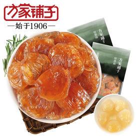 【方家铺子】无核桂圆肉250g/袋*2