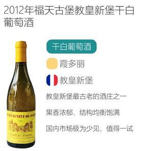 2011年福天古堡教皇新堡干白葡萄酒Chateau Fortia Chateauneuf-du-Pape Blanc