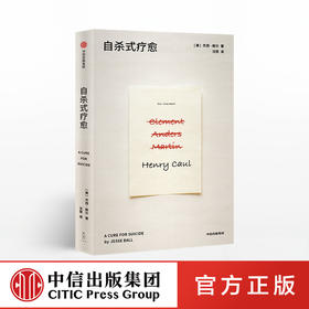 自杀式疗愈 杰西鲍尔 著  小说 提名美国国家图书奖 中信出版社图书 正版书籍