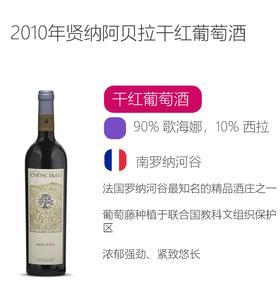 2010年贤纳阿贝拉干红葡萄酒 | Chene Bleu, Abelard 2010, Red
