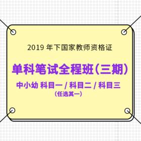 2019年下教师资格证 中/小/幼 科目一/科目二/科目三 单科笔试全程班(三期)